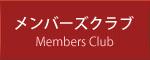 メンバーズクラブ