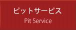 ピットサービス