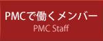 PMCで働くメンバー