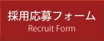 採用応募フォーム