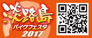 淡路島バイクフェスタ2015